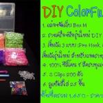 ชุดอุปกรณ์ถักซิลิโคน DIY Colorful Set (C Set)