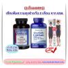 ((ใหม่)) เห็นผลสุด เซตเพิ่มความสูงสำหรับ 2 เดือน จากอเมริกา GHR Essentials + Calcium 1500 mg with Vitamin D 1000 IU