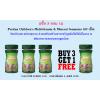((ซื้อ 3 แถม 1)) Puritan Children's Multivitamin & Mineral Gummies 60 เม็ด (USA) วิตามินและแร่ธาตุรวม ช่วยเสริมสร้างการเจริญเติบโตให้แข็งแรง & พัฒนาการสมองของลูกน้อย