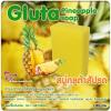 สบู่กลูต้าสัปรด Gluta Pineapple soap 100 กรัม