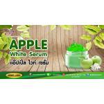 Apple White Serum แอ๊ปเปิ้ล ไวท์ เซรั่ม ขนาด 18 ml.