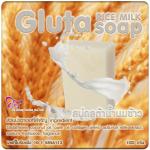 สบู่กลูต้าน้ำนมข้าว Gluta Rice Milk Soap 100 กรัม ราคาส่ง