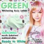 GREEN- WHITENING BODY LOTION ขนาด 100 ml.