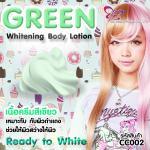GREEN- WHITENING BODY LOTION ขนาด 100 ml.