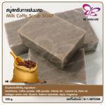 สบู่กาแฟนมสด Milk Coffee soap 100 g. สำหรับขัดผิว