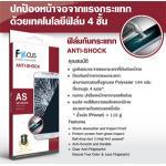 ฟิล์มกันกระแทก Focus สำหรับ Zenfone 4.5 - แบบนิรภัย (ANTI-SHOCK)