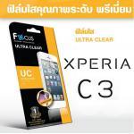 ฟิล์มกันรอย Focus สำหรับ Xperia C3 แบบใส