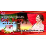 Goji Berry Day & Night Cream โกจิเบอร์รี่ เดย์ แอนด์ ไนท์ ครีม ขนาด 10 กรัม