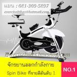 จักรยานออกกําลังกาย ระบบสายพาน Spinning Bike รุ่น 882 สีขาว