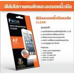 ฟิล์มกันรอย Focus สำหรับ Zenfone 4.5 - แบบใสลดรอยนิ้วมือ