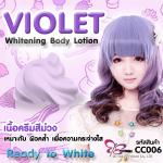 VIOLET - WHITENING BODY LOTION ขนาด 100 ml.