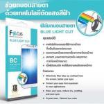 ฟิล์มกันรอย Focus สำหรับ LG G4 - แบบถนอมสายตา (Blue Light Cut)