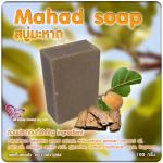 ขายส่ง สบู่มะหาด Mahad soap ขนาด 100 กรัม