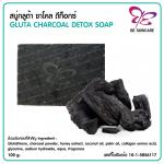 ขายส่ง สบู่กลูต้าผงถ่านไม้ไผ่ ดีท็อกซ์ Gluta Charcoal Detox soap ขนาด 100 กรัม