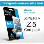 ฟิล์มกันรอย Focus สำหรับ Xperia Z5 Compact แบบด้าน