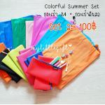 Colorful Summer Set (กระเป๋าA4+กระเป๋าดินสอ)