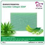 ขายส่ง สบู่แตงกวา คอลลาเจน Cucumber Collagen soap 100 กรัม