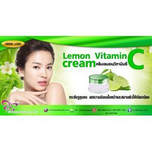 Lemon Vitamin C Cream ครีมเลมอนวิตามินซี สำหรับทำแบรนด์และแบ่งบรรจุ