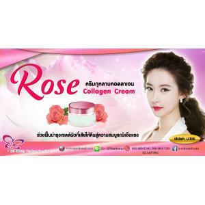 Rose Collagen Cream ครีมกุหลาบคอลลาเจน สำหรับทำแบรนด์และแบ่งบรรจุ