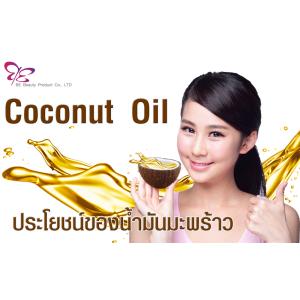น้ำมันมะพร้าว (Coconut Oil) : โยชน์สำหรับผิวที่เลอค่า