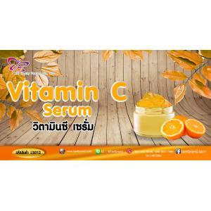 Vitamin C Serum วิตามินซี เซรั่ม : สำหรับทำแบรนด์และแบ่งบรรจุ