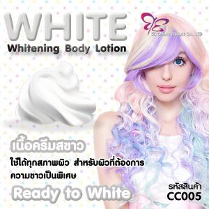 WHITE - WHITENING BODY LOTION : สำหรับทำแบรนด์และแบ่งบรรจุ