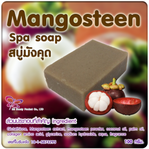 ขายส่ง สบู่มังคุดสปา Mangosteen Spa soap 100 กรัม