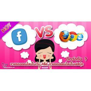 ขายของออนไลน์ในเว็บ หรือ ขายของออนไลน์ในเฟสบุ๊ค ดีกว่ากัน ?