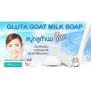 ราคาส่ง Glycerin Soap สบู่กลูต้านมแพะ Gluta Goat Milk Soap