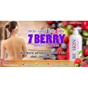 7 Berry Bright Lotion โลชั่นเซเว่นเบอร์รี่ไบร์ท : สำหรับทำแบรนด์และแบ่งบรรจุ