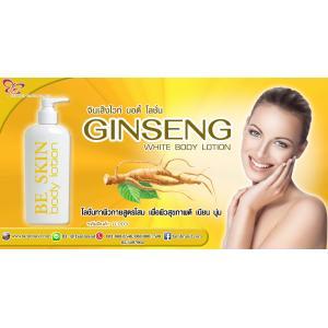 Ginseng White Body Lotion โลชั่นโสมขาว : สำหรับทำแบรนด์และแบ่งบรรจุ