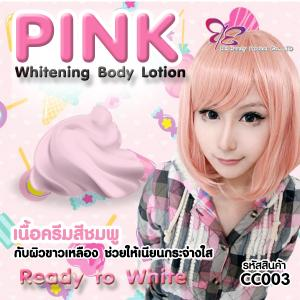 PINK- WHITENING BODY LOTION : สำหรับทำแบรนด์และแบ่งบรรจุ