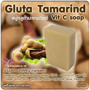 สบู่กลูต้ามะขามวิตซี Gluta Tamarind Vit C soap ขนาด 100 กรัม ขายส่ง