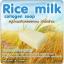 สบู่น้ำนมข้าวคอลลาเจน (มีเม็ดข้าว) Rice milk collagen soap 100 กรัม ขายส่ง thumbnail 1