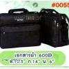 กระเป๋าเอกสารผ้า 600D