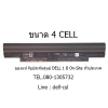 Battery DELL Latitude 3340 4 - Cell ของแท้ ประกันศูนย์ DELL 1 ปี ราคา ไม่แพง
