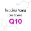 โคเอนไซม์ คิวเทน Coenzyme Q10 extra 10 g