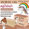 Horse Oil Wink Soap สบู่น้ำมันม้า ราคาโปรโมชั่นพิเศษ 4 ท่านเท่านั้น