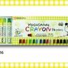 สีเทียนลบได้ CRAYON YOGOSONAI SAKURA - 16 Colors