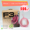 พัดลมพกพา F3 Remax + USB ชาร์จมือถือ RP-U23 Remax