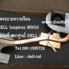 ชุดระบายความร้อน DELL Inspiron N5010 ของแท้ จากศูนย์ DELL