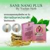 เสน่ห์นางพลัส สูตรแรง x2 ตราย่าจันทร์ Sane nang Plus by Yachan Herb สมุนไพรสำหรับผู้หญิง โปรฯ ถูกสุดๆ 9 ท่านเท่านั้น