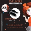 Niriko Eyeliners Liquid Liner Waterproof No. N109 ของแท้ ราคาถูก
