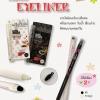 ODBO Liquid Eyeliner โอดีโอบี ลิควิด อายไลเนอร์แบบดินสอ OD316 ของแท้ ราคาถูกสุดๆ