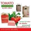 สบู่สครับมะเขือเทศ Tomato Scrub Soap โปรโมชั่นลดกระหน่ำ 14 ท่านเท่านั้น