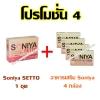 Soniya Setto โซนิญ่า เซ็ทโตะ 1 ชุด + Soniya โซนิญ่า 4 กล่อง ส่งฟรี EMS