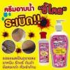 ครีมอาบน้ำ ระเบิดขี้ไคล Fresh Whitening Bink Gluta Soap ของแท้ ราคาถูก
