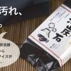 สบู่เดตันเซกิ Deitanseki Soap Bar 30 กรัม