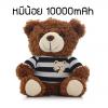 พาวเวอร์แบงค์รูปการ์ตูน ตุ๊กตาหมี หมีน้อย 10000mah ราคา 550 บาท
