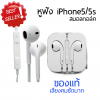 หูฟัง iphone 5 5s สีขาว ของแท้ ราคา 445 บาท